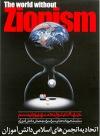 Zion_conf_2